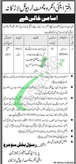 Tribunal Anti Encroachment Larkana Jobs 2019