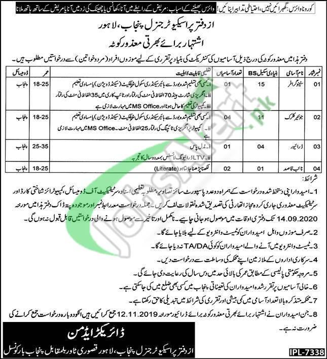 Prosecution General Department Punjab Jobs