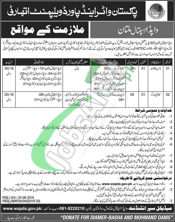 WAPDA Hospital Multan Jobs