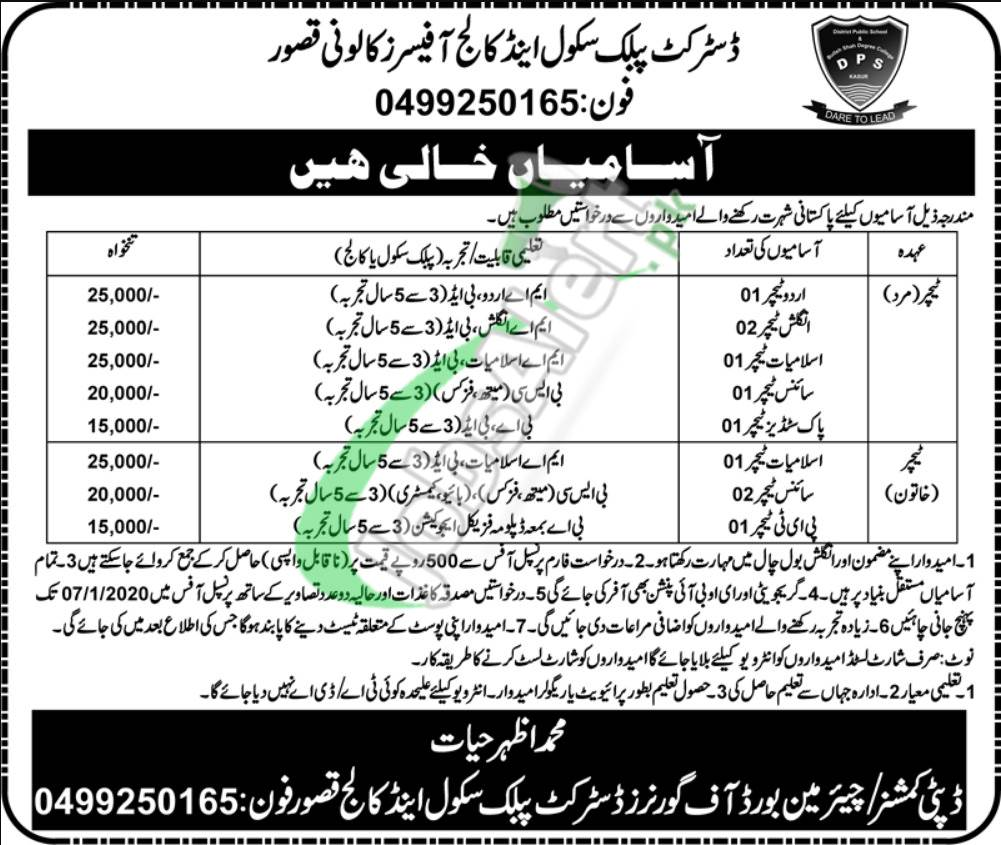 District Public School & College Kasur Jobs
