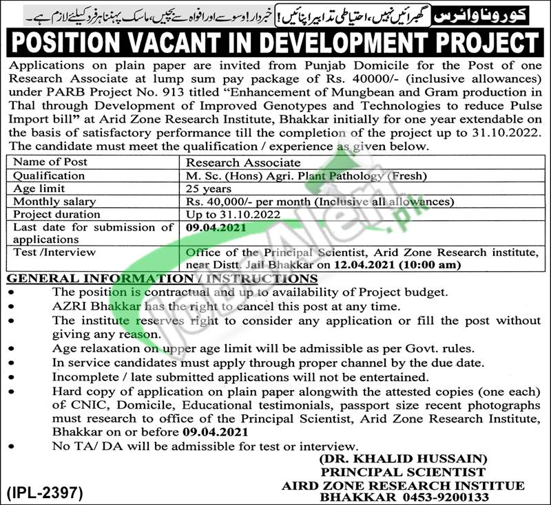 Punjab Agricultural Research Board Jobs