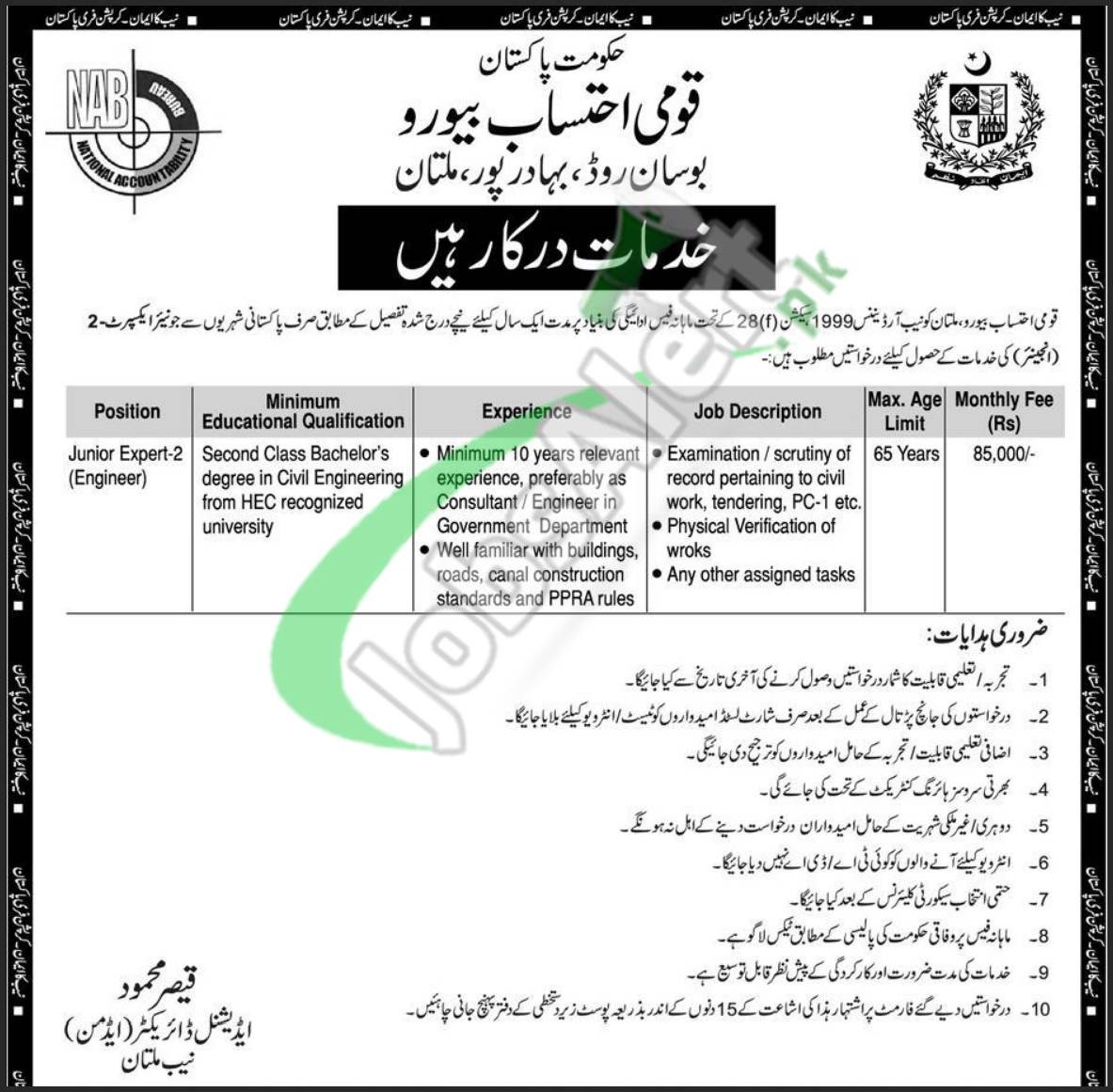 NAB Jobs in Multan 2019