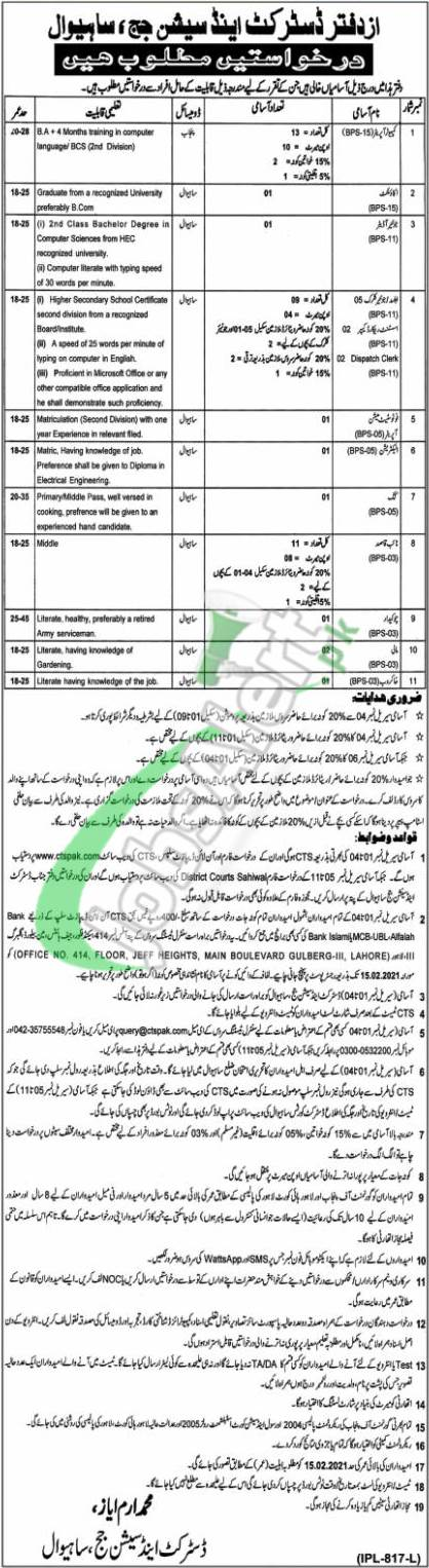 District & Session Court Sahiwal Jobs