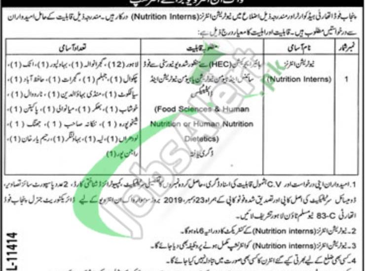LHR-3-742x550 Job Application Form Punjab Food Authority on retail job application, women job application, hotel job application, author job application, bar job application, electric job application, messy job application, hospital job application, farm job application, stock job application, in n out job application, finished job application, first job application, hospitality job application, baby care job application, cat job application, computer job application, golf job application, animated job application, filling job application,