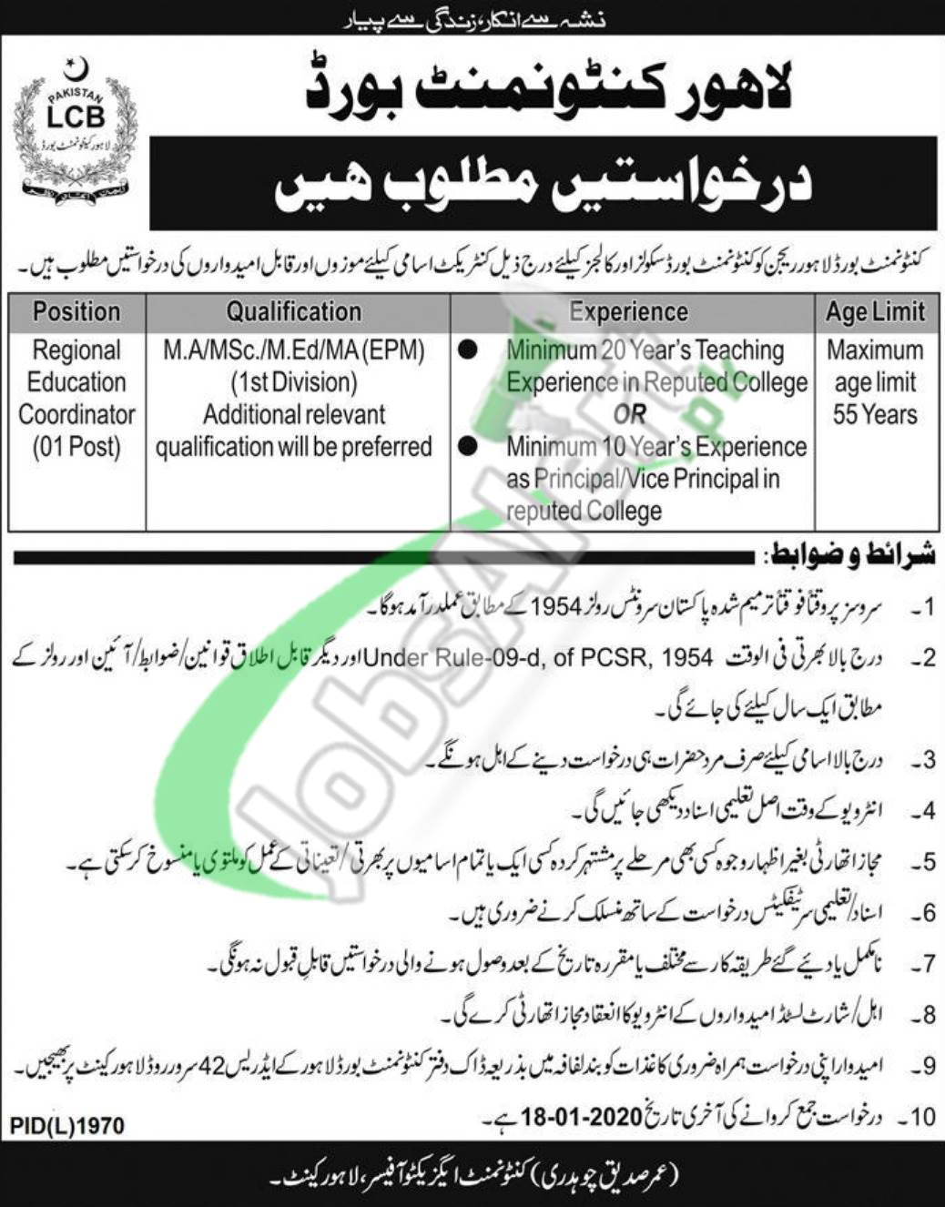 Lahore Cantonment Board Job Opportunity