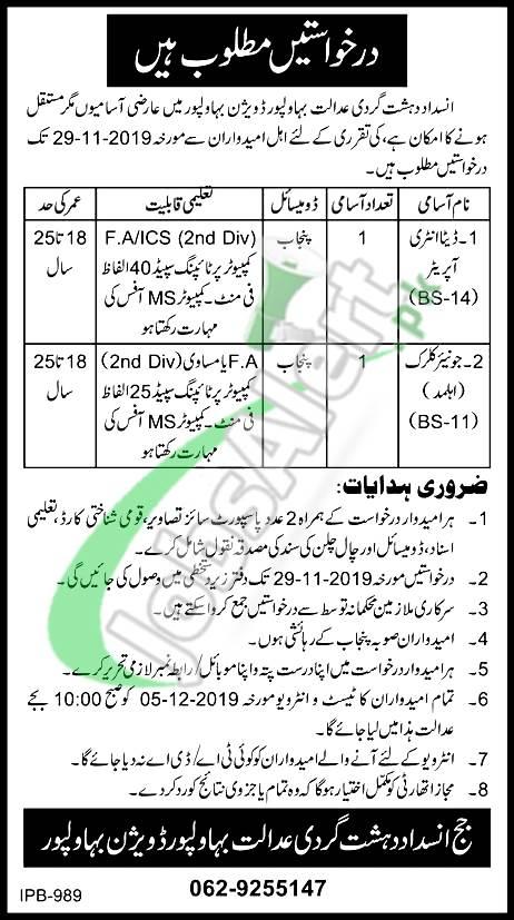 Bahawalpur Anti Terrorism Court Jobs 2019