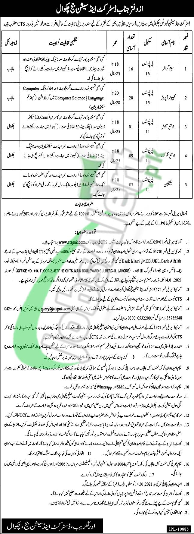 Session Court Chakwal Jobs