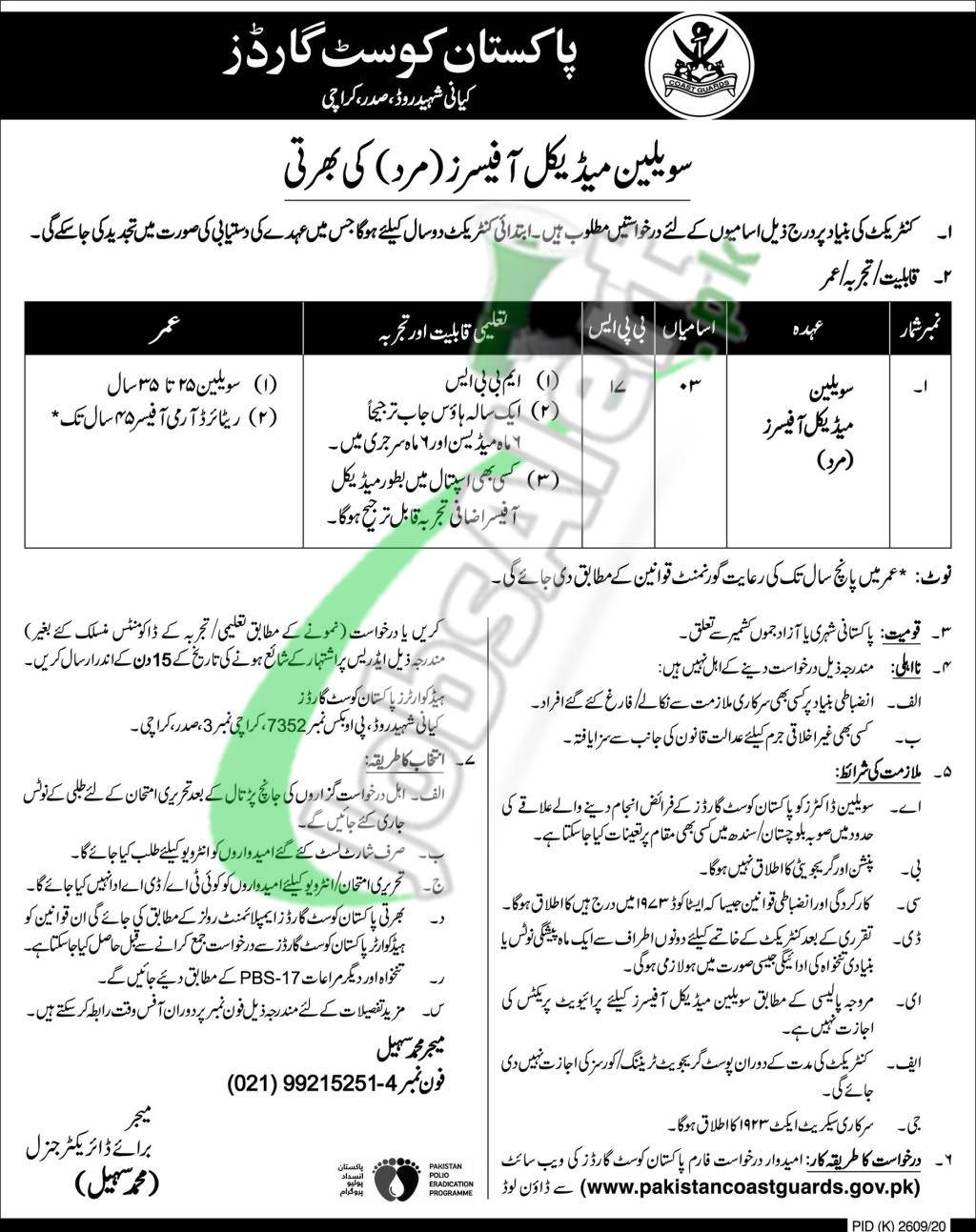 Pakistan Coast Guard Situation Vacant