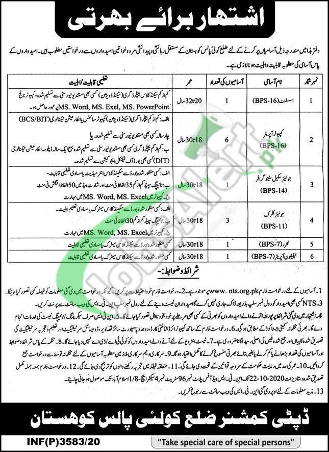 Deputy Commissioner Kohistan Jobs