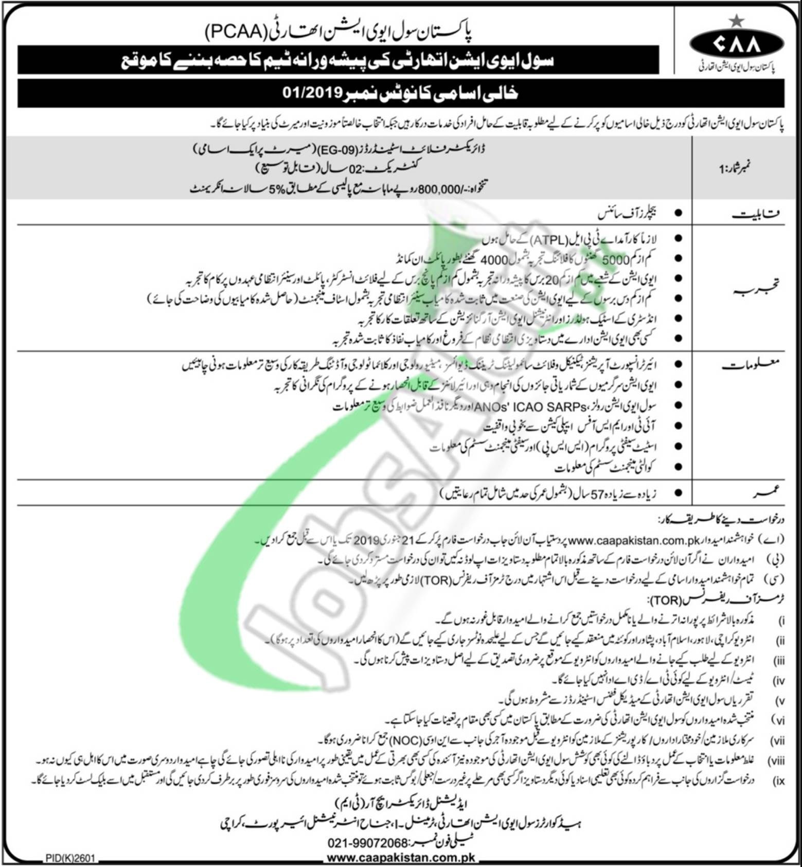 Civil Aviation Authority Job Opportunity