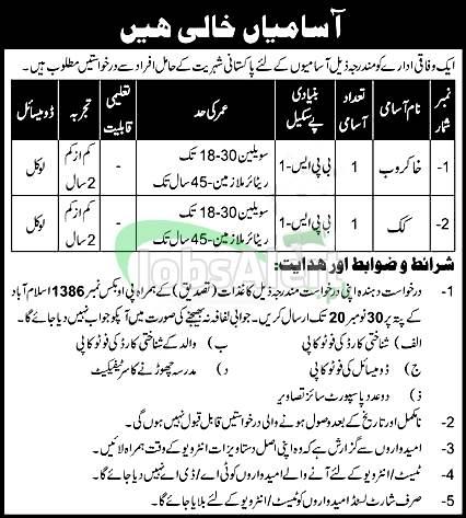PO Box 1386 Islamabad Jobs