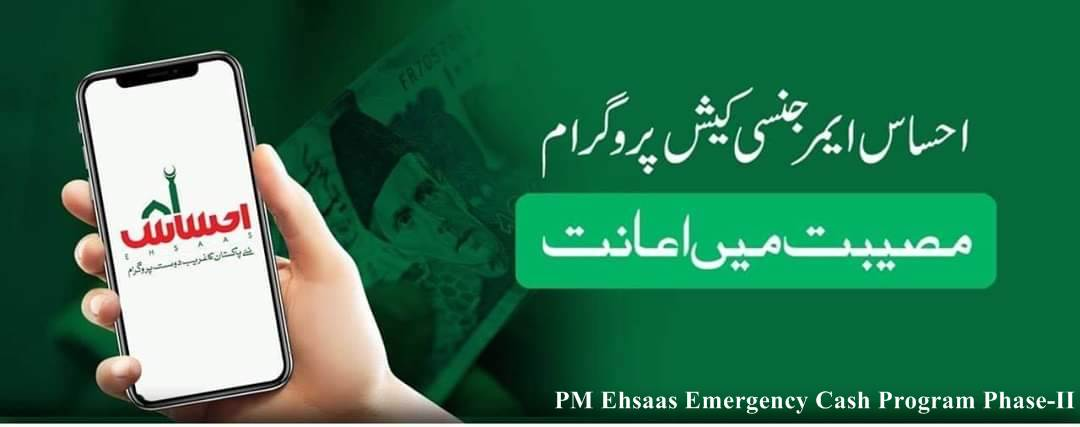 PM Ehsaas Emergency Cash Program Online Registration 2020 | ehsaaslabour.nadra.gov.pk/ehsaas/