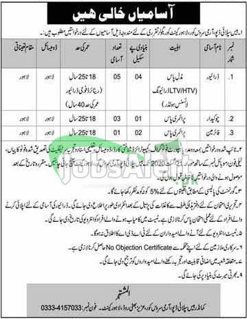 Base Supply Depot Lahore Cantt Jobs