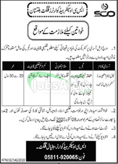 SCO Special Communication Organization Gilgit Baltistan Jobs