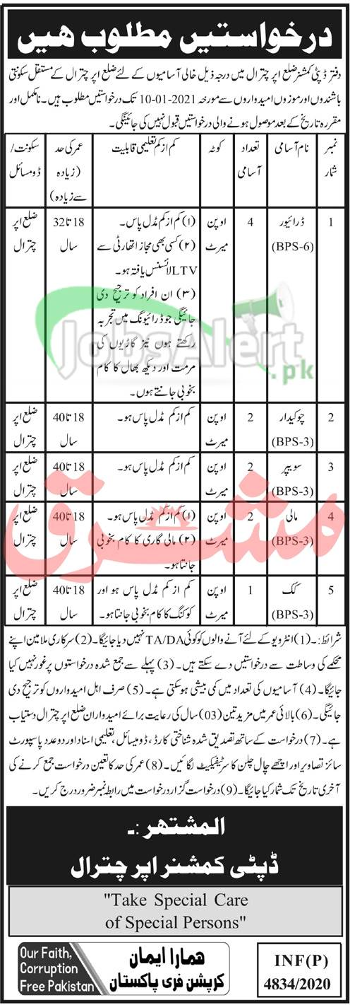 DC Office Deputy Commissioner Chitral Jobs