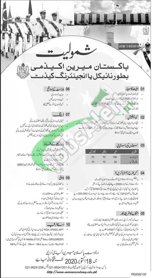 Join Pakistan Marine Academy
