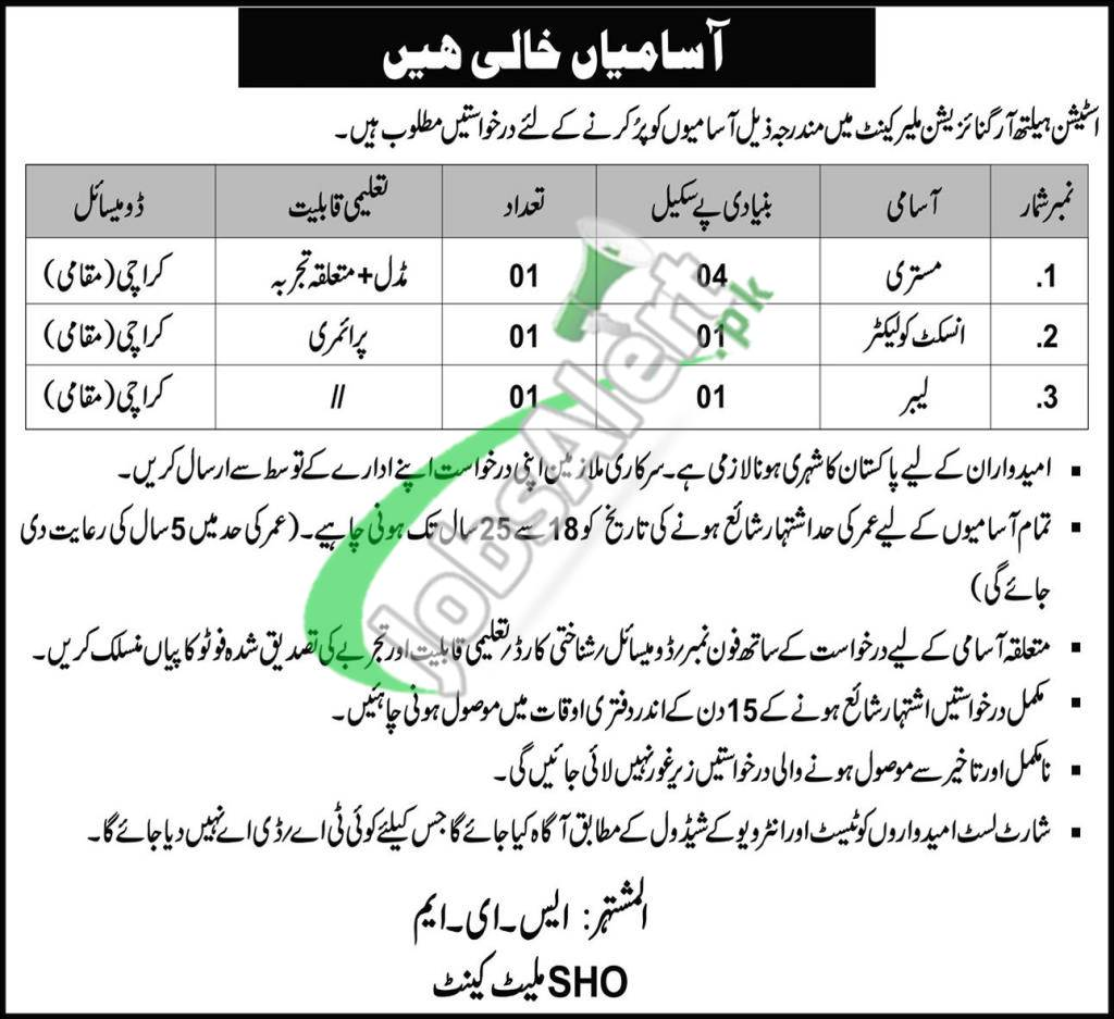 Station Health Organization Malir Jobs