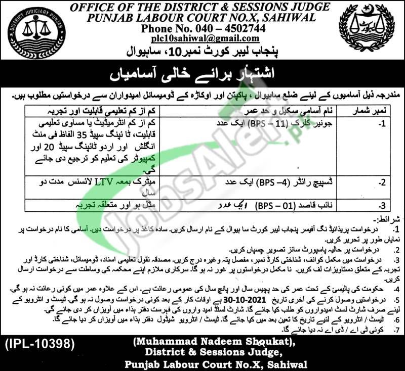 Punjab Labour Court Sahiwal Jobs 2021 Careers Offers Latest
