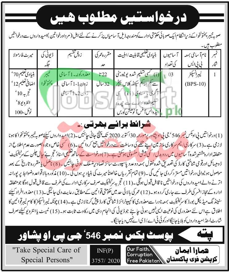 KPK Government Jobs