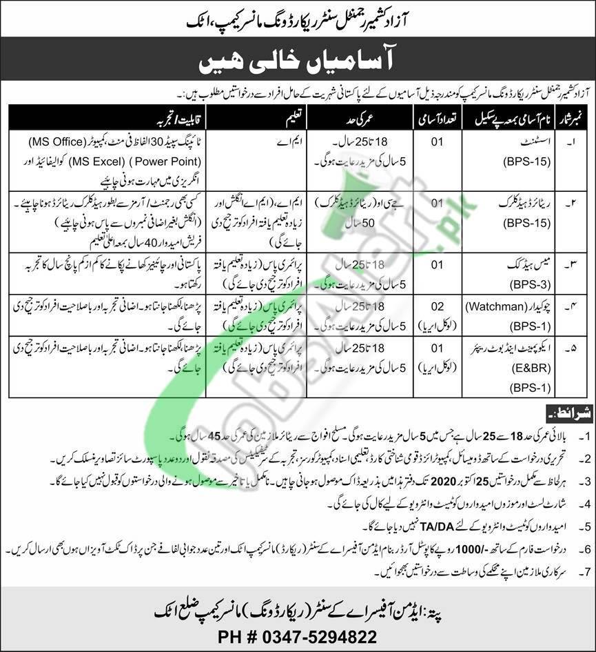 Azad Kashmir Regimental Center Mansehra Jobs