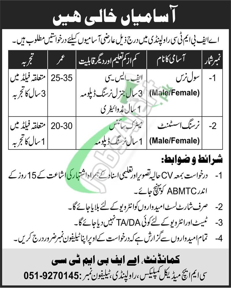 AFBMTC Rawalpindi Jobs