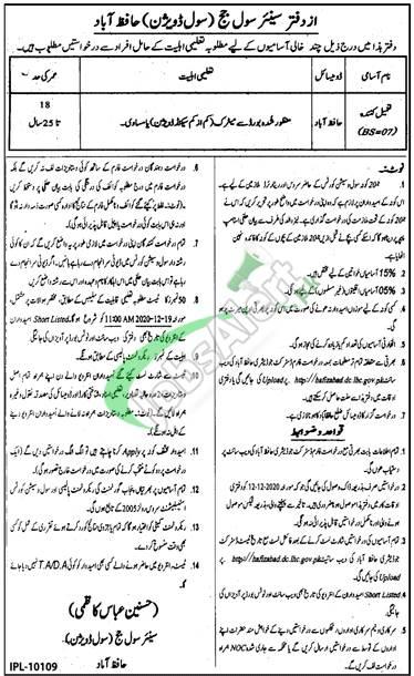 Civil Court Hafizabad Jobs