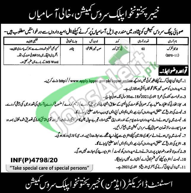 KPK Public Service Commission Jobs