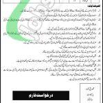 Ordnance Depot Gujranwala Jobs