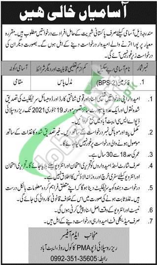 Reserve Supply Depot PMA Kakul Abbottabad Cantt Jobs