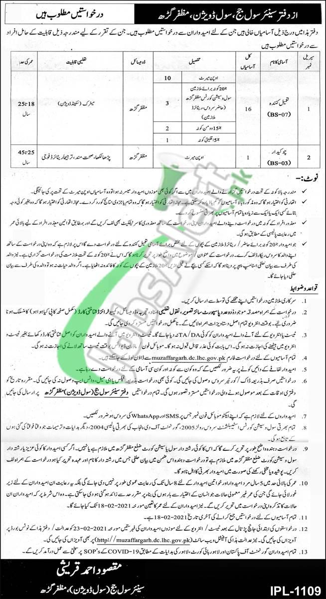 Civil Court Muzaffargarh Jobs