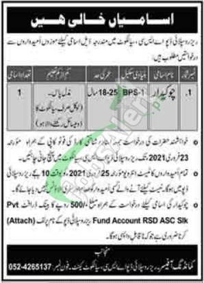 Reserve Supply Depot ASC Sialkot Cantt Jobs