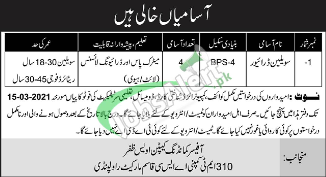310 MT Company ASC Rawalpindi Jobs