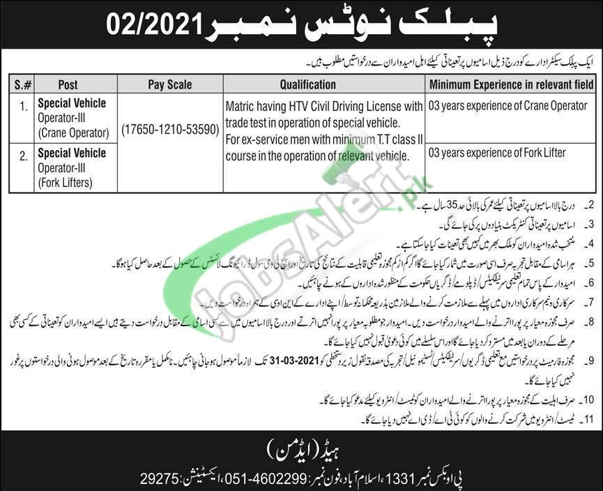 PO Box 1331 Islamabad Jobs