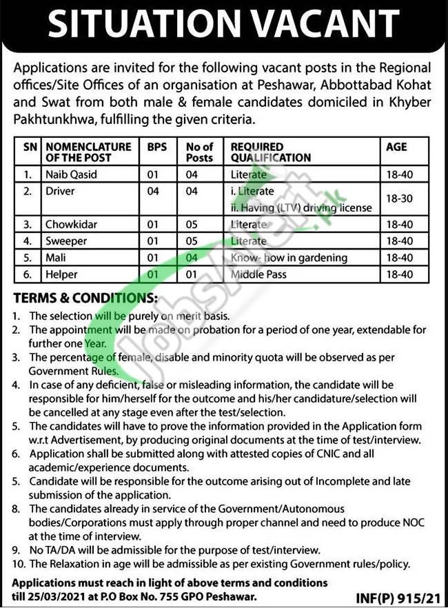 PO Box 755 GPO Peshawar Jobs