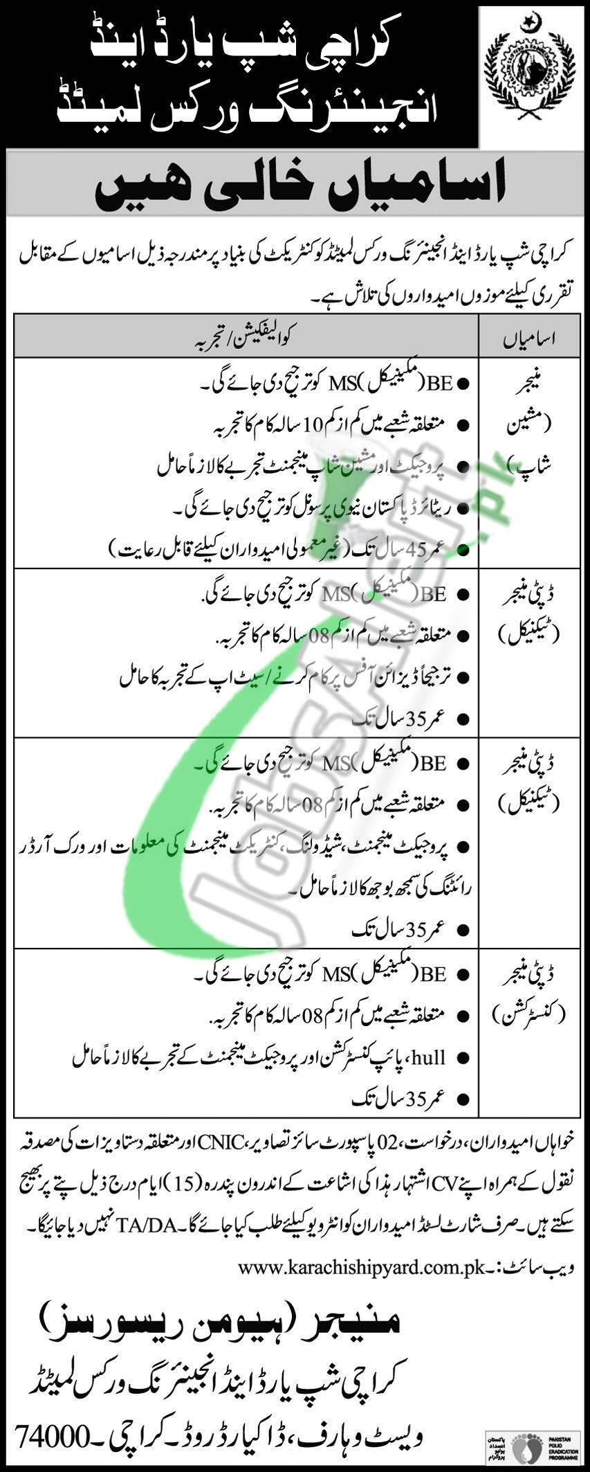 Karachi Shipyard and Engineering Works Jobs
