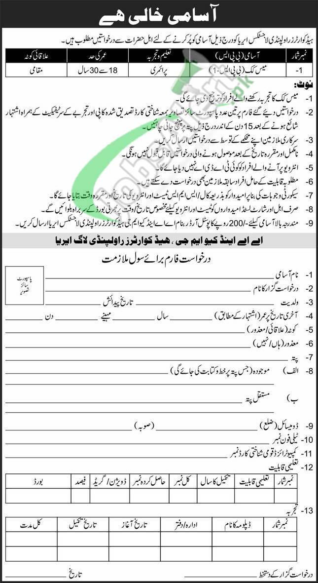 Headquarters Rawalpindi Log Area Jobs