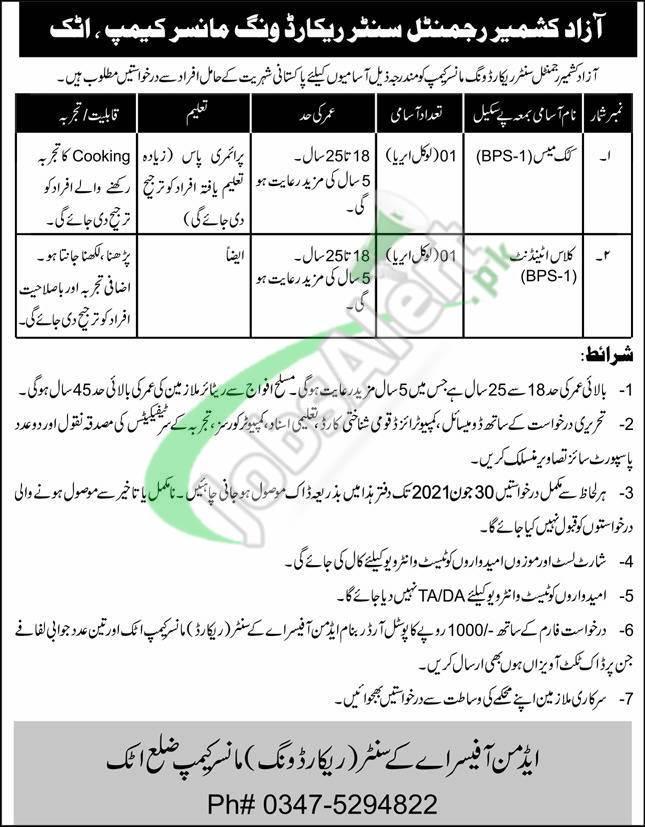 Azad Kashmir Regimental Center Record Wing Attock Jobs
