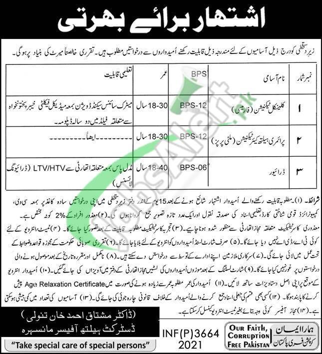 District Health Authority Mansehra Jobs