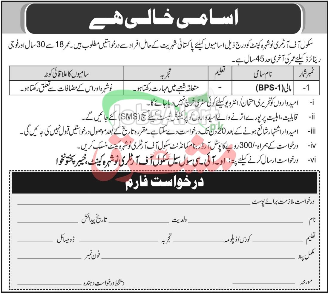School of Artillery Nowshera Cantt Jobs