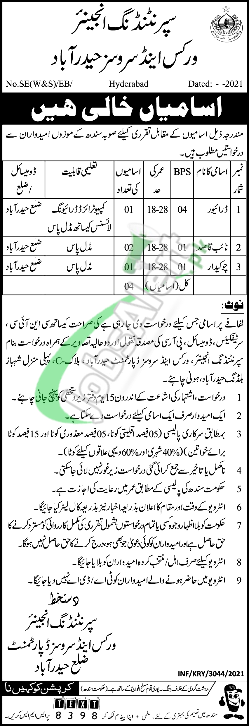 Works and Services Department Hyderabad Jobs