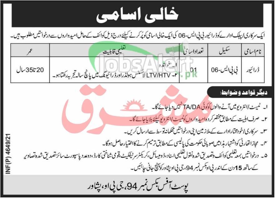 PO Box 94 Peshawar Jobs