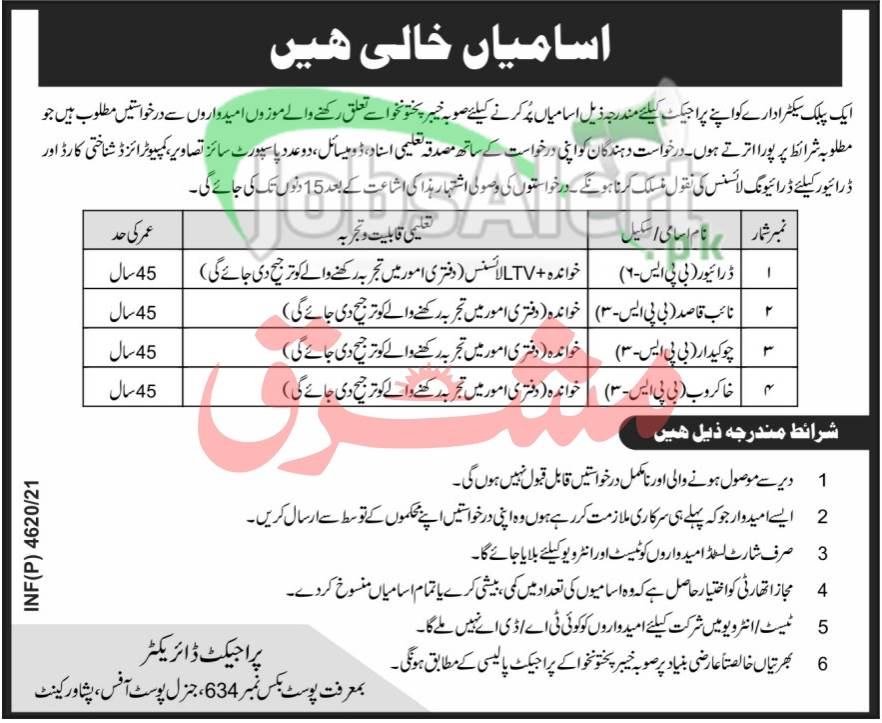 PO Box 634 GPO Peshawar Cantt Jobs