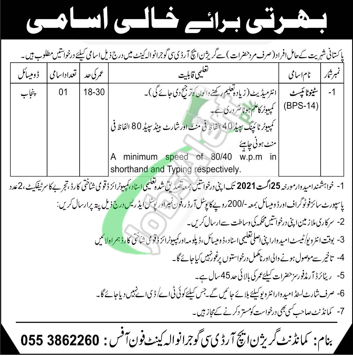 Garrison Human Resource Development Center Gujranwala Jobs