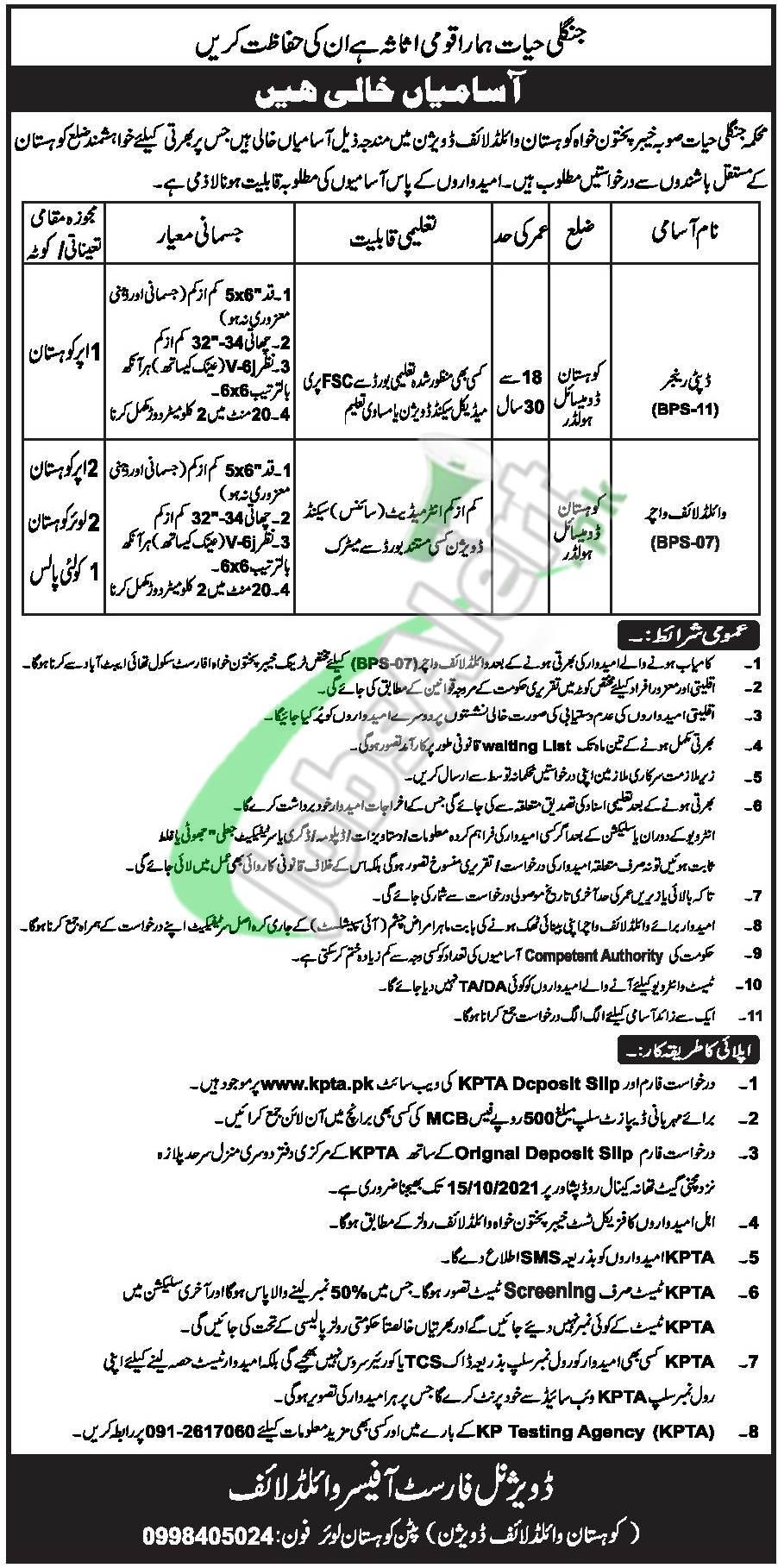 Wildlife Department Kohistan Jobs