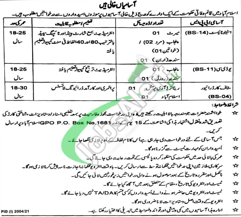 PO Box 1681 GPO Islamabad Jobs